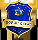 Клиники Сегала в Израиле - похудение, снижение веса, лечение зависимостей, избавление от курения и алкоголизма