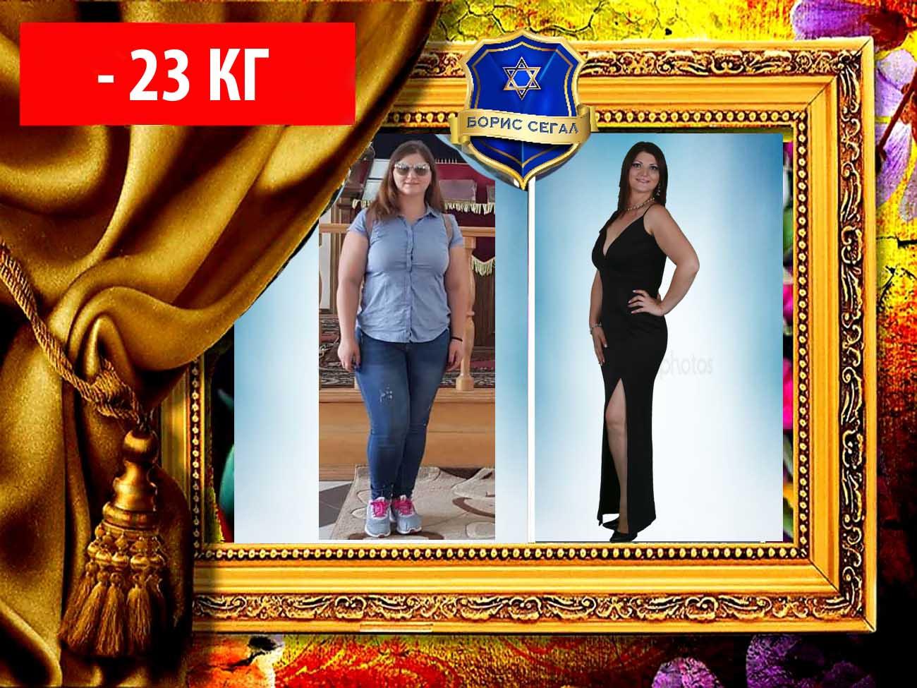 Снизить вес дистанционно